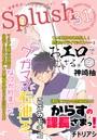 Splush vol.31 青春系ボーイズラブマガジン