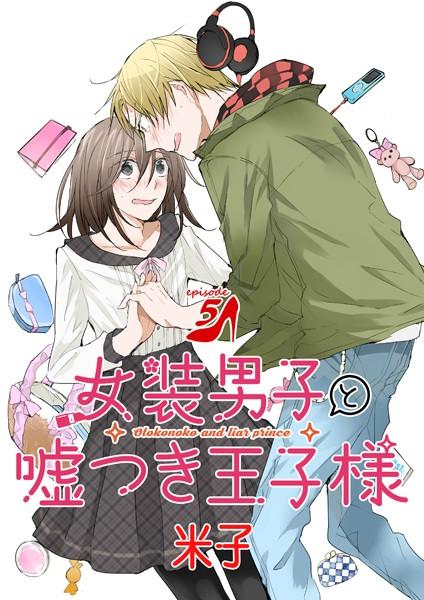 【女装・男の娘 BL漫画】女装男子と嘘つき王子様(単話)