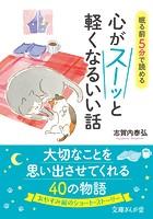 眠る前5分で読める 心がスーッと軽くなるいい話