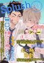 Splush vol.34 青春系ボーイズラブマガジン
