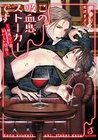 この吸血鬼、ストーカーです〜世界で一番おいしい関係〜
