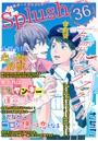 Splush vol.36 青春系ボーイズラブマガジン
