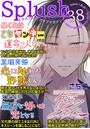 Splush vol.38 青春系ボーイズラブマガジン