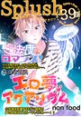 Splush vol.39 青春系ボーイズラブマガジン