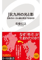 JR九州の光と影 日本のローカル線は再生できるのか