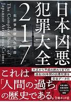 譌・譛ャ蜃カ謔ェ迥ッ鄂ェ螟ァ蜈ィ217