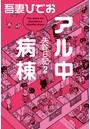 失踪日記 2 アル中病棟【電子限定特典付き】