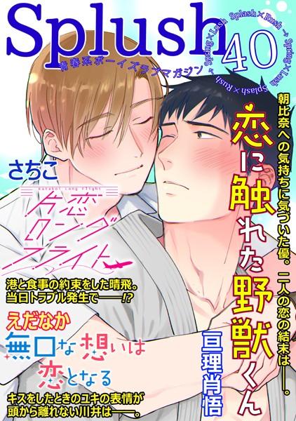 Splush vol.40 青春系ボーイズラブマガジン