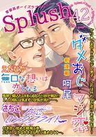Splush vol.42 青春系ボーイズラブマガジン
