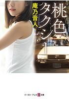桃色タクシー