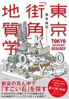 東京「街角」地質学