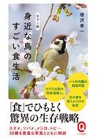 身近な鳥のすごい食生活
