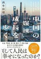 中国の「爆速」成長を歩く