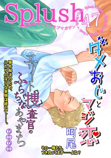 Splush vol.47 青春系ボーイズラブマガジン