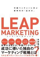 リープ・マーケティング 中国ベンチャーに学ぶ新時代の「広め方」