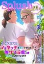 Splush vol.50 青春系ボーイズラブマガジン