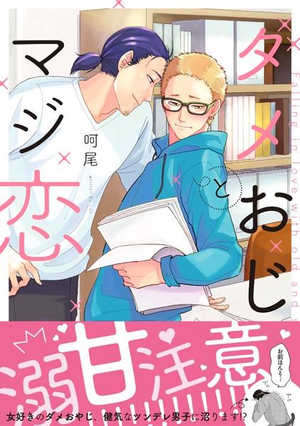 【恋愛 BL漫画】ダメおじとマジ恋