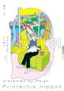 プリンタニア・ニッポン 1【電子限定特典付き】