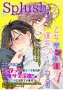 Splush vol.52 青春系ボーイズラブマガジン