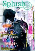Splush vol.53 青春系ボーイズラブマガジン