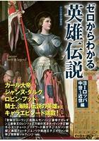 ゼロからわかる英雄伝説 ヨーロッパ中世〜近世編