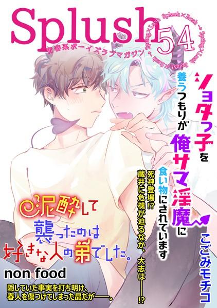 【BL漫画】Splushvol.54青春系ボーイズラブマガジン