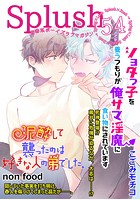 Splush vol.54 青春系ボーイズラブマガジン