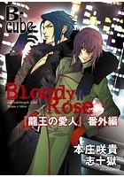 Bloody Rose 〜「龍王の愛人」番外編〜