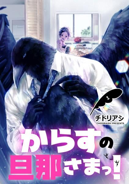 【恋愛 BL漫画】からすの旦那さまっ!(単話)