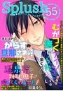Splush vol.55 青春系ボーイズラブマガジン