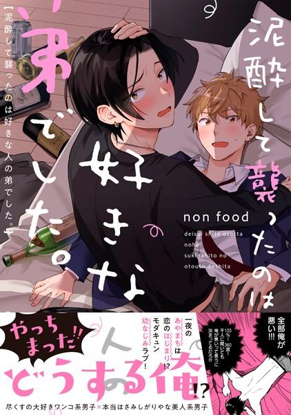 【恋愛 BL漫画】泥酔して襲ったのは好きな人の弟でした。