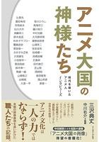 アニメ大国の神様たち 時代を築いたアニメ人 インタビューズ