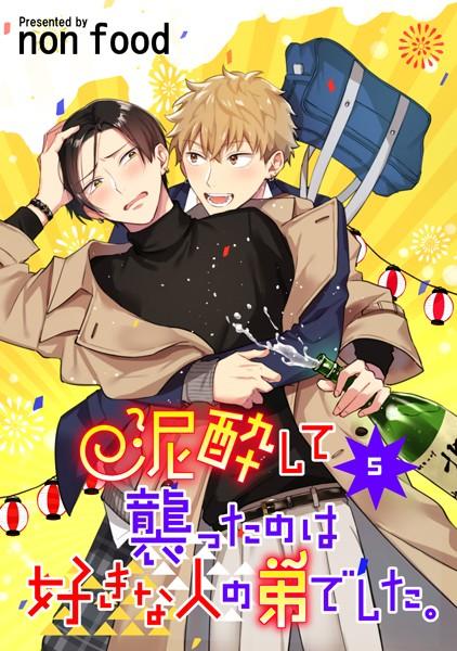 【恋愛 BL漫画】泥酔して襲ったのは好きな人の弟でした。(単話)