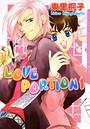 LOVE PORTION1 ラブレシピシリーズ 3