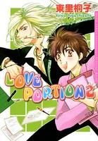 LOVE PORTION2 ラブレシピシリーズ 4