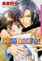 LOVE RECIPE 全2巻セット