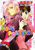 LOVE PORTION 全2巻セット