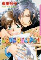 LOVE RECIPEシリーズ 全4巻セット