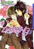 DARLING 2【電子限定版】