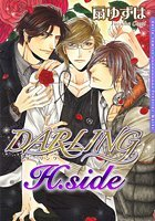 H.side〜DARLING〜【電子限定版】