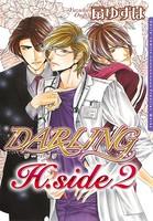 H.side2〜DARLING〜