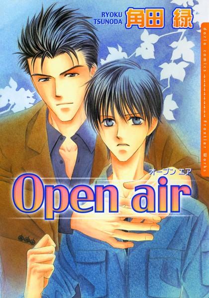 オープン エア