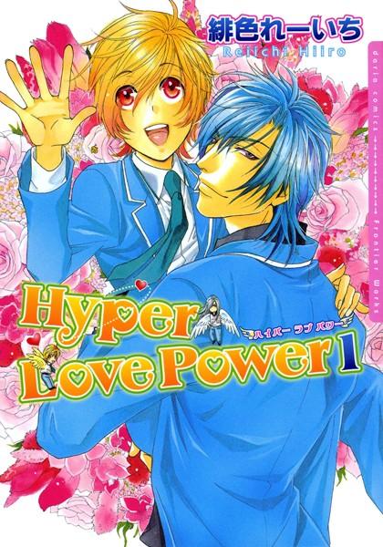 ハイパーラブパワー1
