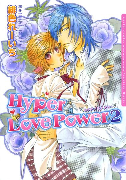 ハイパーラブパワー2