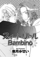 スイートリトルBambino(単話)