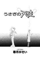 うさぎの天使(単話)