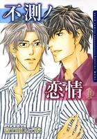不測ノ恋情 1【電子限定版】