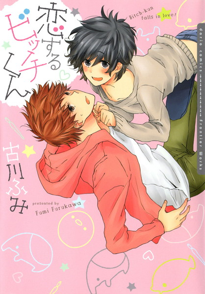 恋するビッチくん【おまけ漫画付き電子限定版】