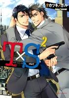 T×S タフ バイ スマート 2【おまけ漫画付き電子限定版】
