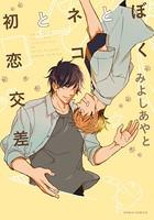 ぼくとネコと初恋交差【おまけ漫画付き電子限定版】